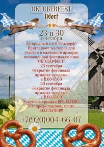 23 и 30 сентября_Октоберфест_ярмарка1