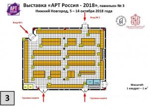Планировка Павильона № 3 АРТ 2018