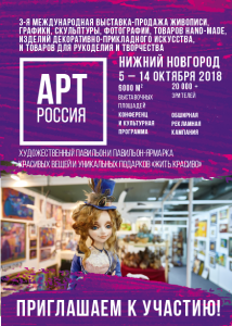 приглашение  АРТ Россия