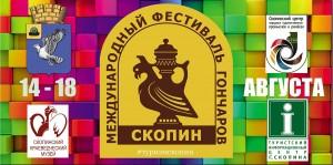 БАННЕР К ФЕСТИВАЛЮ